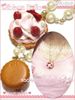 画像2: 【新品】Ribbon Holic Classic タルトネックレス necklace