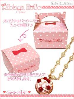 画像3: 【新品】Ribbon Holic Classic タルトネックレス necklace