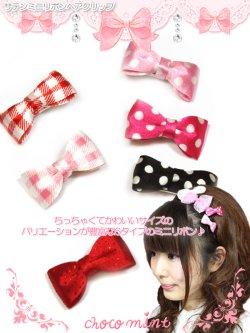 画像1: 【新品】サテンミニリボンヘアクリップ hair clip ピンク水玉