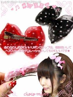画像2: 【新品】ドットオーガンジーミニリボンヘアクリップ ブラック (hair clip)