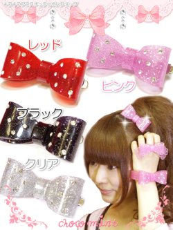 画像1: 【新品】キラキラプラスチックリボンクリップ (クリア)hair clip