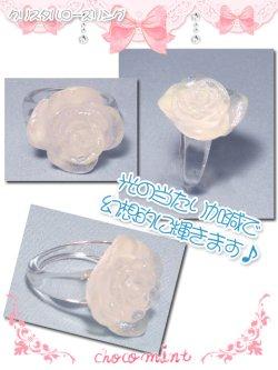 画像2: 【新品】キラキラプラスチックローズリング