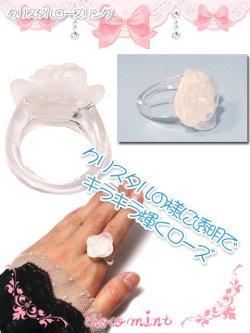 画像3: 【新品】キラキラプラスチックローズリング