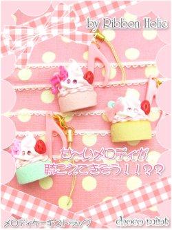 画像1: 【新品】Ribbon Holic メロディケーキストラップ (メロンケーキ)