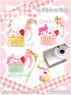 画像3: 【新品】Ribbon Holic メロディケーキストラップ (メロンケーキ)